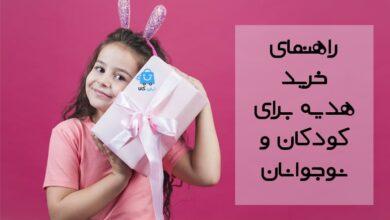 تصویر راهنمای خرید هدیه برای کودکان و نوجوانان
