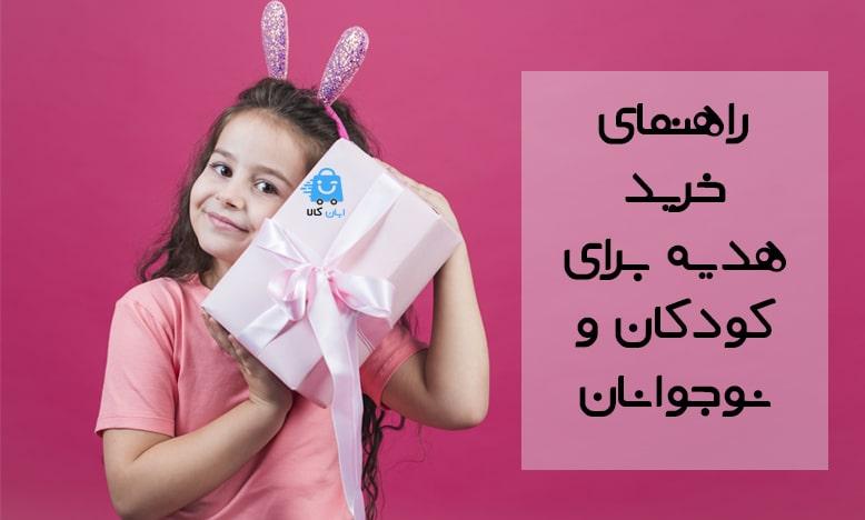 راهنمای خرید هدیه برای کودکان و نوجوانان