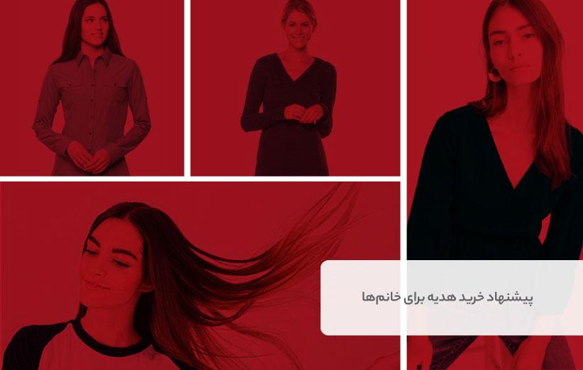 تصویر ۳۰ پیشنهاد خرید هدیه برای خانمها