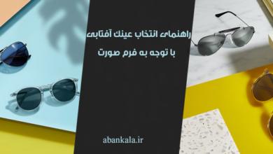 تصویر راهنمای انتخاب عینک آفتابی با توجه به فرم صورت