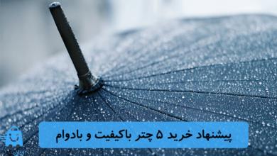 تصویر پیشنهاد خرید ۵ چتر باکیفیت و بادوام