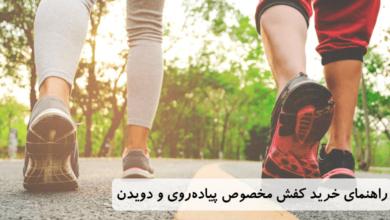 تصویر راهنمای خرید کفش مخصوص پیادهروی و دویدن