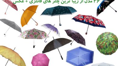 تصویر 36 مدل از زیبا ترین چتر های فانتزی همراه با [نقد و برسی خریداران]