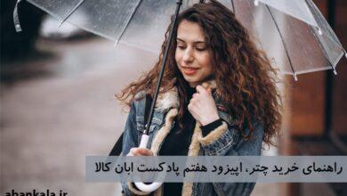 تصویر راهنمای خرید چتر اپیزود هفتم پادکست ابان کالا