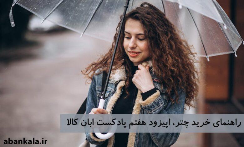 راهنمای خرید چتر اپیزود هفتم پادکست ابان کالا
