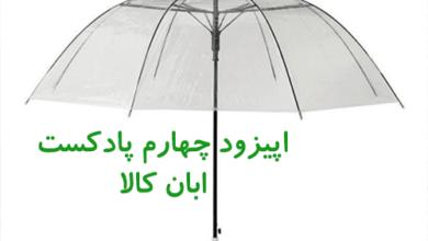 تصویر چتر شفاف یا چتر شیشه ای چگونه است و چه انواعی دارد اپیزود چهارم پادکست ابان کالا