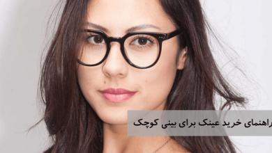 تصویر عینک برای بینی های کوچک: راهنمای خرید عینک برای بینی کوچک+عکس عینک