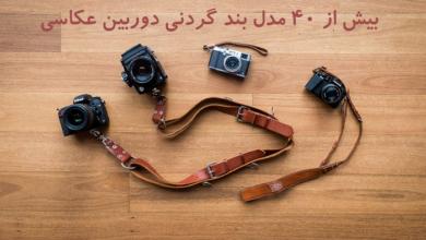 تصویر بیش از 40 مدل بند گردنی و مچی دوربین عکاسی [با عکس و قیمت] اپدیت تیر99