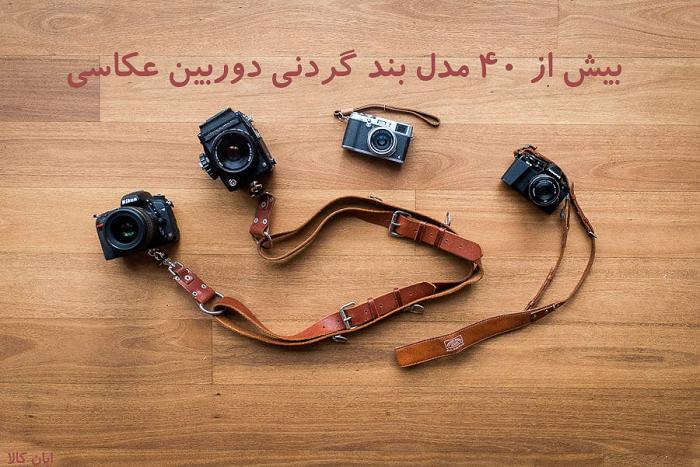 بیش از 40 مدل بند گردنی و مچی دوربین عکاسی [با عکس و قیمت]