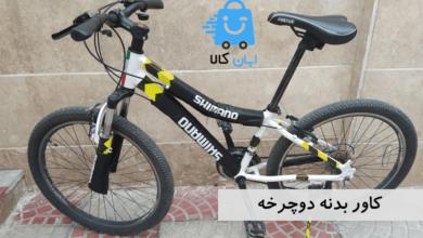 تصویر 15 مدل کاور تنه دوچرخه