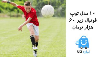 تصویر 10 مدل توپ فوتبال ارزان زیر 60 هزار تومان [همراه با عکس و لینک خرید]