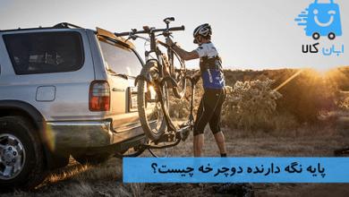 تصویر خرید پایه نگهدارنده دوچرخه (همراه با راهنمای خرید)