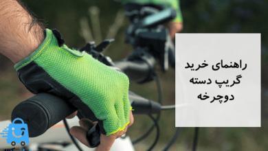 تصویر راهنمای خرید گریپ دسته دوچرخه[همراه با آموزش ویدئویی]