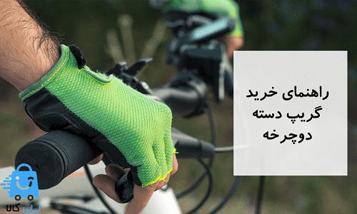 راهنمای خرید گریپ دسته دوچرخه