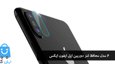 تصویر 6 مدل محافظ لنز دوربین اپل ایفون ایکس