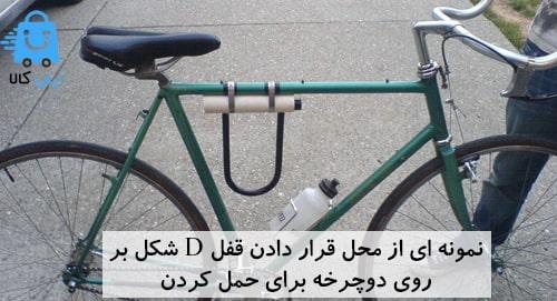 قفل دوچرخه D شکل
