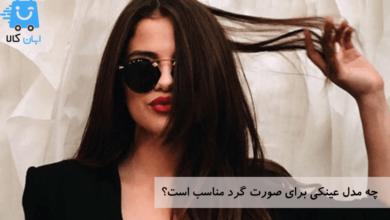 تصویر چه مدل عینک افتابی برای صورت گرد مناسب است؟