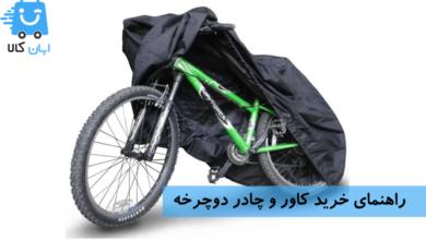 تصویر راهنمای خرید کاور و چادر دوچرخه [به همراه فیلم و عکس]