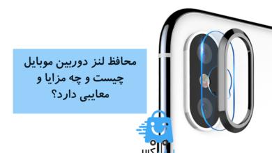 تصویر محافظ لنز دوربین موبایل چیست و چه مزایا و معایبی دارد؟