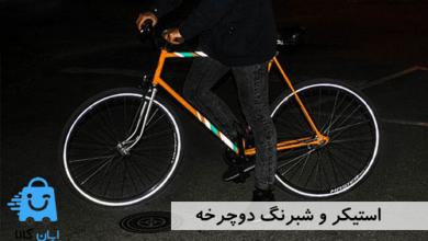 تصویر خرید استیکر و شبرنگ دوچرخه