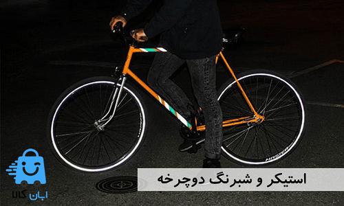 استیکر و شبرنگ دوچرخه