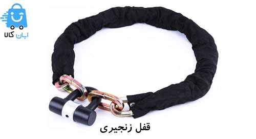 قفل دوچرخه زنجیری