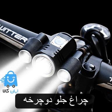 چراغ جلو دوچرخه