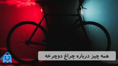 تصویر همه چیز درباره چراغ دوچرخه