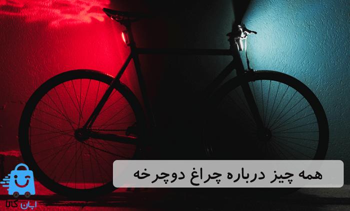 چراغ دوچرخه چیست؟