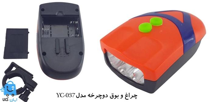 چراغ و بوق دوچرخه مدل YC-037