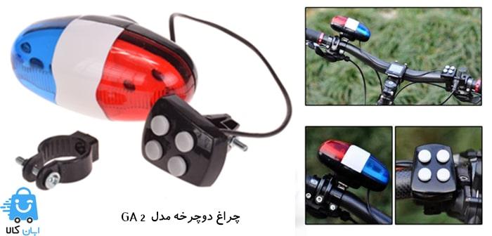 چراغ دوچرخه مدل GA 2