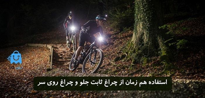 استفاده هم زمان چراغ ثابت و چراغ کلاه دوچرخه
