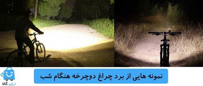 نمونه ای از برد چراغ دوچرخه در شب