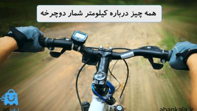 تصویر همه چیز درباره کیلومتر شمار دوچرخه
