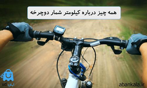 همه چیز درباره کیلومتر شمار دوچرخه