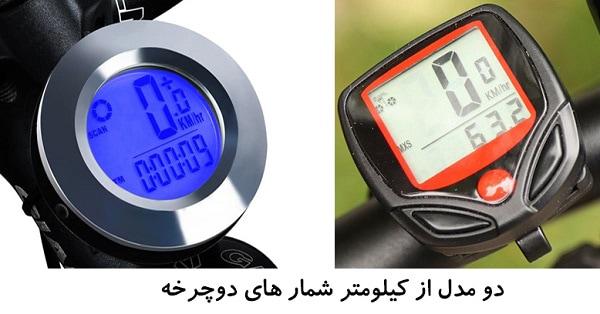 2 مدل کیلومتر شمار دوچرخه