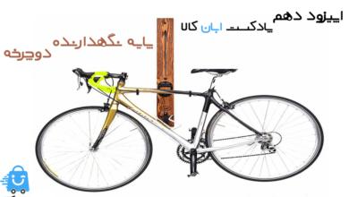 تصویر پایه نگهدارنده دوچرخه اپیزود دهم پادکست ابان کالا