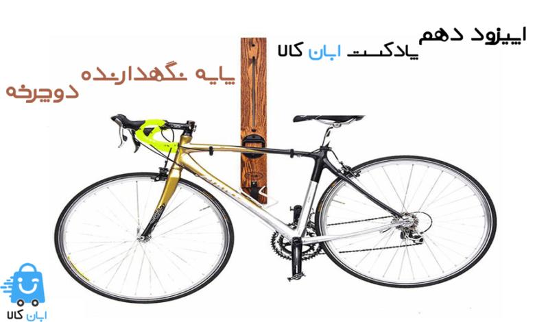 پایه نگهدارنده دوچرخه اپیزود دهم پادکست ابان کالا