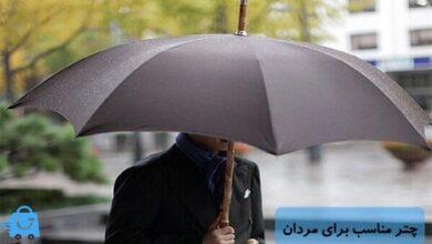 تصویر راهنمای خرید چتر برای مردان