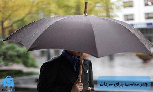 چتر مناسب مردان