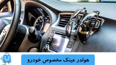 تصویر جا عینکی و گیره عینک خودرو