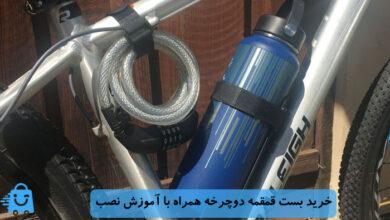 تصویر بست قمقمه دوچرخه