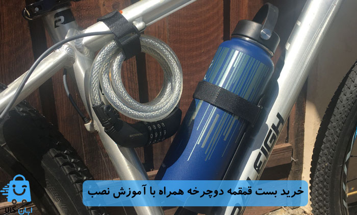 بست قمقمه دوچرخه