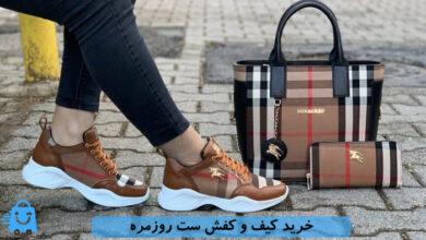 تصویر خرید ست کیف و کفش زنانه روزمره